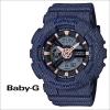 นาฬิกาผู้หญิง CASIO BABY-G รุ่น BA-110DE-2A1 Denim fabric Elements Series