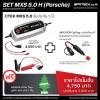 SET : MXS 5.0 H For Porsche (MXS 5.0 + Cig Plug)