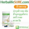 Herbalife ดูแลผิวพรรณ เปล่งปลั่งจากภายใน