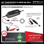 SET : POWERSPORT B For BMW Canbus (CT5 POWERSPORT + Indicator Cig Plug)