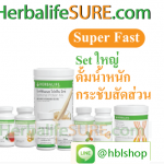 Herbalife โปรแกรมลดน้ำหนัก เร่งด่วน (Super fast )