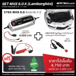 SET : MXS 5.0 K For Lamborghini (MXS 5.0 + Indicator Cig Plug)