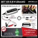 SET : XS 0.8 H For Ducati (XS 0.8 + Indicator to Ducati DDA Charging Cable + Bumper)