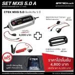 SET : MXS 5.0 A (MXS 5.0 + Indicator + Bumper)