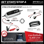 SET : START/STOP A (CT5 START/STOP + Indicator Eyelet + Bumper)
