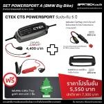 SET : POWERSPORT A For BMW Canbus (CT5 POWERSPORT + Indicator Cig Plug + Bumper)