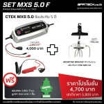 SET : MXS 5.0 F (MXS 5.0 + Mounting bracket)
