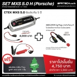 SET : MXS 5.0 H For Porsche (MXS 5.0 + Cig Plug)