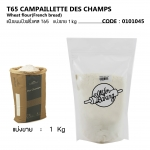 T65 CAMPAILLETTE DES CHAMPS (French Bread Flour) // แป้งขนมปังฝรั่งเศส T65 ขนาด เเบ่งขาย 1 kg