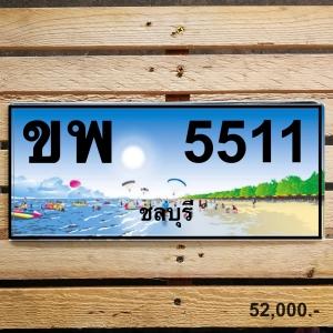 ขพ 5511 ชลบุรี