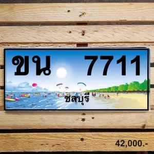 ขน 7711 ชลบุรี