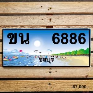 ขน 6886 ชลบุรี