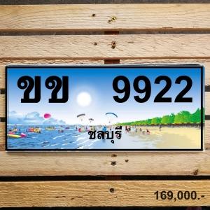 ขข 9922 ชลบุรี