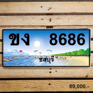 ขง 8686