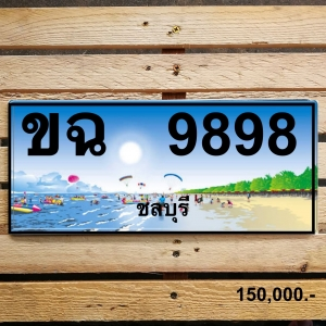 ขฉ 9898 ชลบุรี