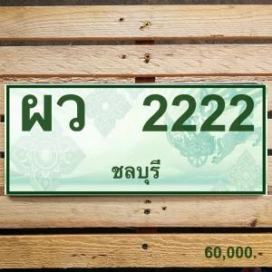 ผว 2222 ชลบุรี