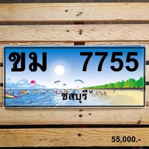 ขม 7755 ชลบุรี