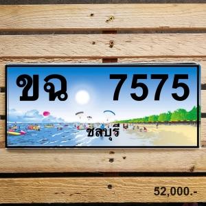 ขฉ 7575 ชลบุรี