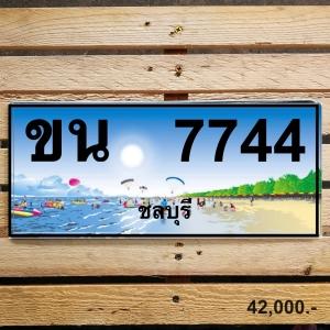ขน 7744 ชลบุรี