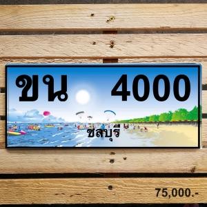 ขน 4000 ชลบุรี