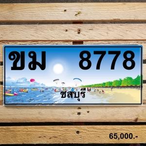 ขม 8778 ชลบุรี