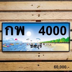 กพ 4000 ชลบุรี