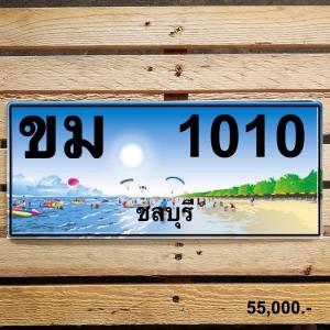 ขม 1010 ชลบุรี