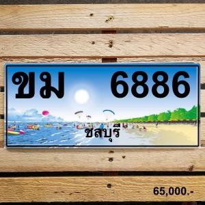 ขม 6886 ชลบุรี