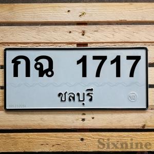 กฉ 1717 ขลบุรี
