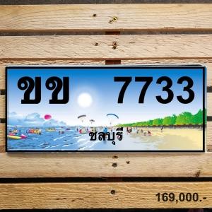 ขข 7733 ชลบุรี