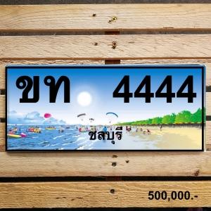 ขท 4444 ชลบุรี