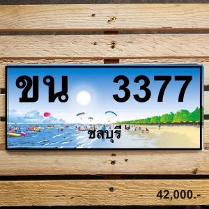 ขน 3377 ชลบุรี