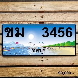 ขม 3456 ชลบุรี