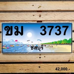 ขม 3737 ชลบุรี