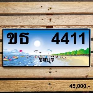 ขธ 4411 ชลบุรี