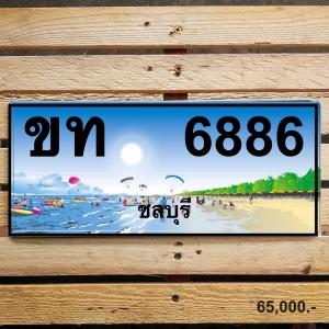 ขท 6886 ชลบุรี