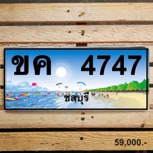 ขค 4747 ชลบุรี