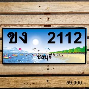 ขง 2112 ชลบุรี