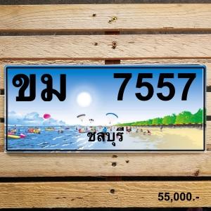 ขม 7557 ชลบุรี