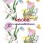 RB002 กระดาษแนพกิ้น 21x30ซม. ลายกระต่าย thumbnail 1