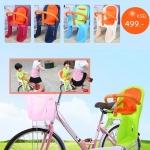 ที่นั่งเด็กติดรถจักรยาน Bicycle Baby Safety Seat
