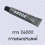 กาว E6000 (กาวเอนกประสงค์)