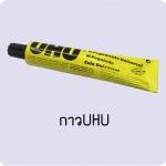 กาว UHU