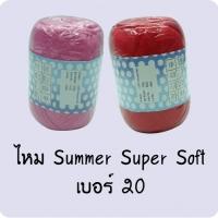 ไหมSummer Super Soft เบอร์ 20 ตราแมว
