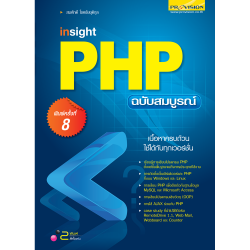 Insight PHP ฉบับสมบูรณ์