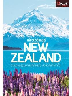NEW ZEALAND เที่ยวนิวซีแลนด์ ดินแดนธรรมชาติมหัศจรรย์ สวรรค์ซีกโลกใต้