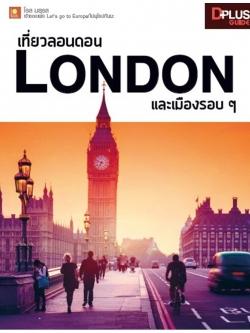 เที่ยวลอนดอน London และเมืองรอบ ๆ