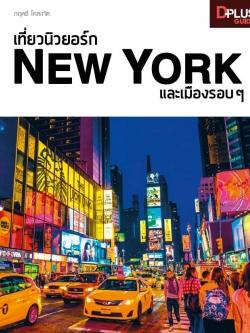 เที่ยวนิวยอร์ก New York และเมืองรอบ ๆ
