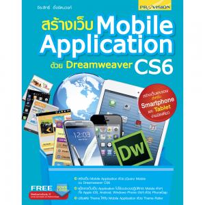 สร้างเว็บ Mobile Application ด้วย Dreamweaver CS6
