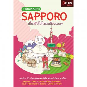 Hokkaido Sapporo เที่ยวซัปโปโรและเมืองรอบ ๆ